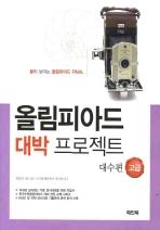 올림피아드 대박프로젝트 대수편(고급)(2009)