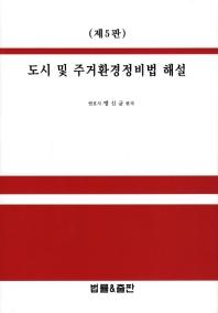 도시 및 주거환경정비법 해설(5판)(양장본 HardCover)