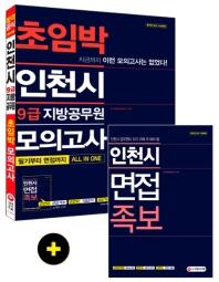 인천시 9급 지방공무원 초임박 모의고사