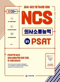 의사소통능력 in PSAT(2020)