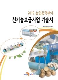 신기술보급사업 기술서(2019)