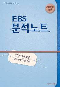 고등 수학영역 나형(2019 수능대비)(EBS 분석노트)