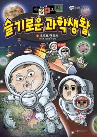마음의 소리 슬기로운 과학생활. 2: 우주로 간 조석