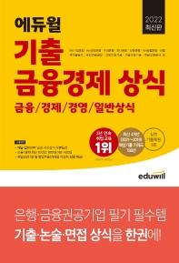 2022 에듀윌 기출 금융경제 상식