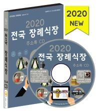 전국 장례식장 주소록(2020)(CD)