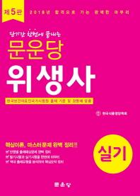 위생사 실기(2018)(문운당)(5판)