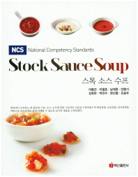 스톡 소스 수프(Stock Sauce Soup)(NCS)