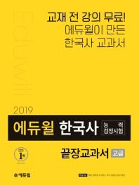 한국사능력검정시험 끝장교과서(고급)(2019)(에듀윌)