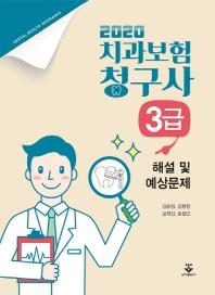 치과보험청구사 3급 해설 및 예상문제(2020)(9판)