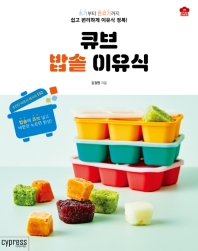 큐브 밥솥 이유식 ///3008