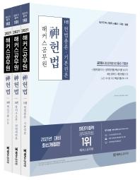 신헌법 기본서 세트(2021)(해커스공무원)(전3권)