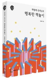 책벌레 선생님의 행복한 책놀이(행복한독서교육 6)