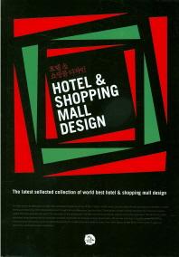 호텔 & 쇼핑몰 디자인(양장본 HardCover)
