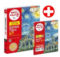 정보처리기능사 실기+기출문제집(2017)(시나공)(전2권)
