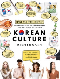 Korean Culture Dictionary 어서와! 한국 문화는 처음이지?