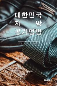 대한민국 지방공기업법 : 교양 법령집 시리즈