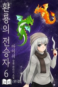 환룡의 전승자 6 (완결)