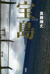 [보유]寶島 HERO'S ISLAND (160회 나오키상 수상작)