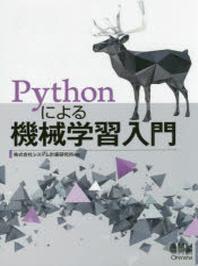 [해외]PYTHONによる機械學習入門
