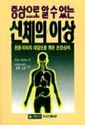 신체의 이상(증상으로알수있는)(16판)