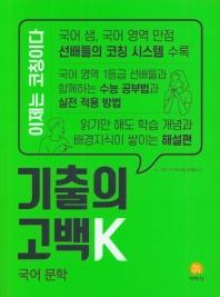 고등 국어 문학(2020)(기출의 고백M)