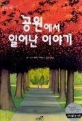 공원에서 일어난 이야기(꿈꾸는 나무 30)