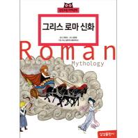 그리스 로마 신화(삼성초등세계문학 28)