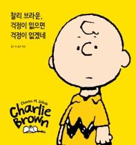 찰리 브라운, 걱정이 없으면 걱정이 없겠네(Peanuts(피너츠))(양장본 HardCover)