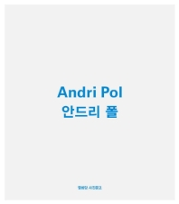 안드리 폴(Andri Pol)(열화당 사진문고 시리즈)(반양장)
