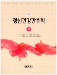 정신건강간호학 세트(개정판 5판)(양장본 HardCover)(전2권)