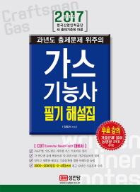 가스기능사 필기 해설집(2017)(과년도 출제문제 위주의)(CD1장포함)