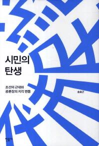 시민의 탄생 // 새책수준