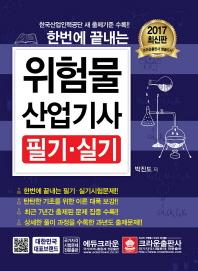 위험물산업기사 필기 실기(2017)(한번에 끝내는)