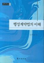 행정계약법의 이해(서울대학교 법학연구소 법학연구총서 9)(양장본 HardCover)