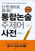 통합논술 주제어 사전(단 한권으로 끝내는)