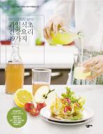 과일식초 건강요리 49가지(새콤달콤 입맛 살리는)(살림로하스 시리즈 10)