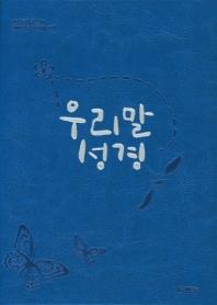 우리말성경(특미니/펄파랑/단본/색인)(개정판 4판)(가죽)