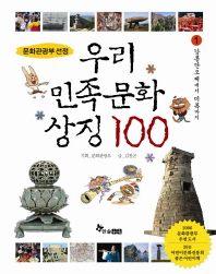 우리 민족문화 상징 100. 1