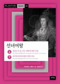 선녀여왕. 6-7: 컬리도어 경 또는 예절에 관한 전설-뮤터빌리티에 대한 2개의 칸토(한국연구재단총서 학술?