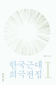 한국근대 희극전집. 1