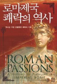 로마제국 쾌락의 역사