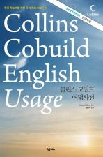 COLLINS COBUILD ENGLISH USAGE(콜린스 코빌드 어법사전)