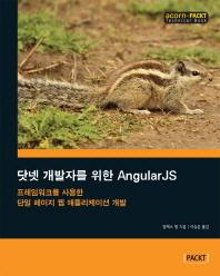닷넷 개발자를 위한 AngularJS(acorn+PACKT 시리즈)