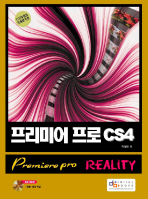 프리미어 프로 CS 4(CD1장포함)