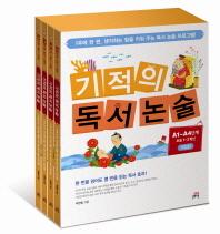 기적의 독서논술 A1-A4단계 세트(전4권)