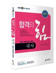 국사 대입 검정고시 특강(2013)(합격의 힘)