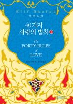 40가지 사랑의 법칙. 1