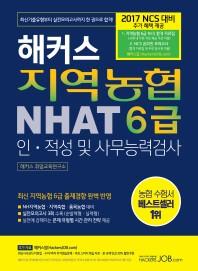 지역농협 NHAT 6급 인 적성 및 사무능력검사