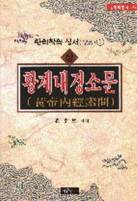 황제내경소문 (상)(동양학총서 54)