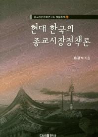 현대 한국의 종교시장정책론(종교시민문화연구소 한술총서 4)(양장본 HardCover)
